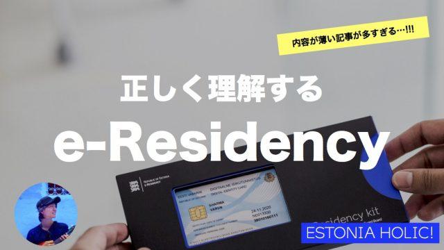 e-Residency