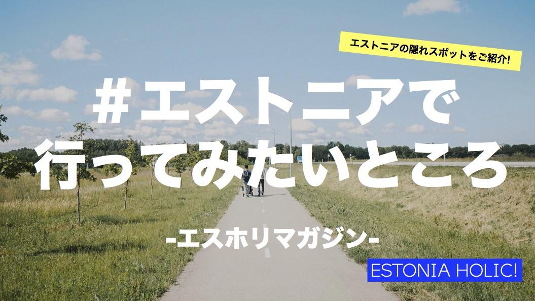 エストニア、観光、隠れスポット